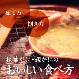 松葉がに・親がにのおいしい食べ方