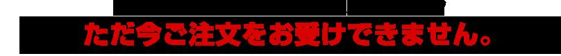 せっかくご来店いただいたのに申し訳ありません! 松葉ガニ漁期(11月〜3月)外につき ただいま休業中です。