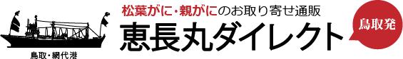 松葉ガニ・親ガニ(セコガニ)のお取り寄せ通販なら 鳥取・網代港 恵長丸ダイレクト
