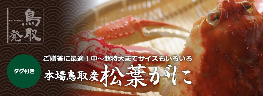 img-item-matsuba